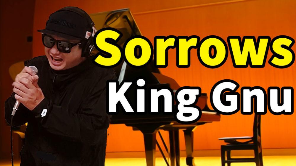 King Gnu Sorrows 歌ってみた