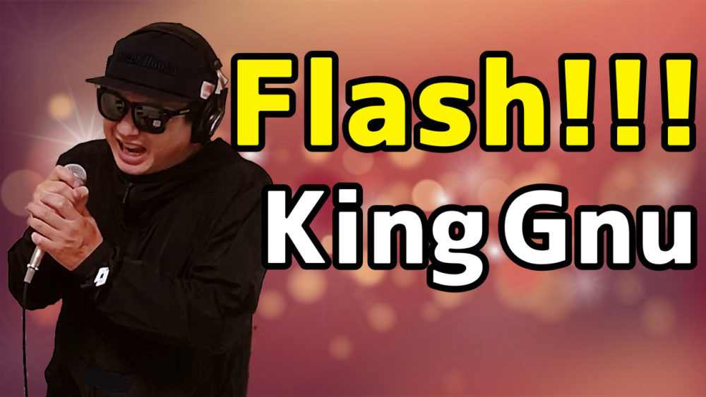 King Gnu Flash!!!(フラッシュ)