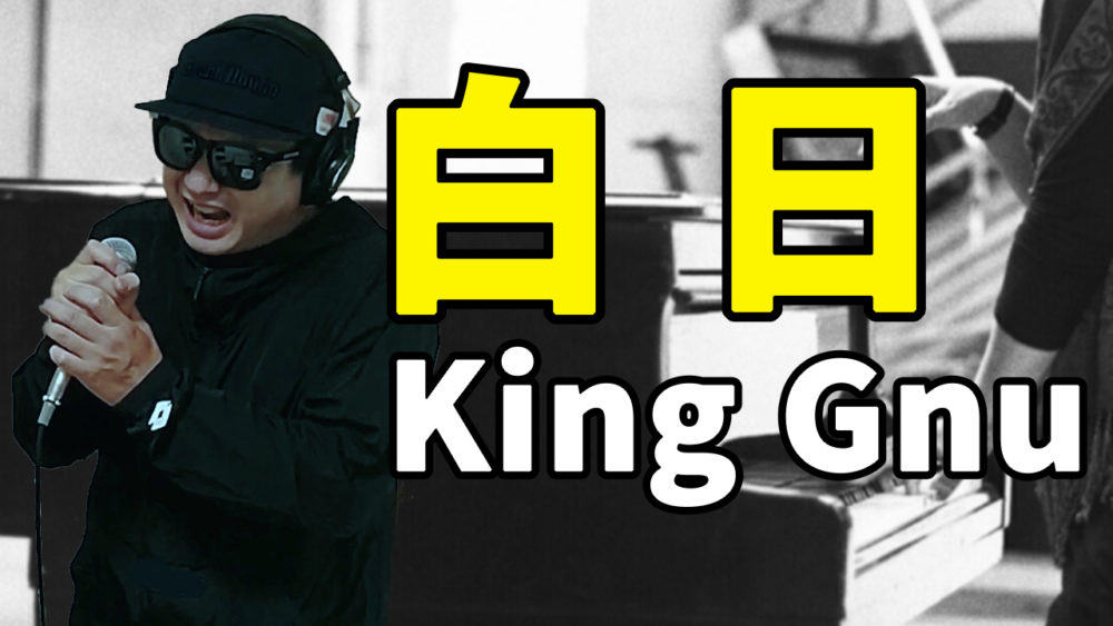 【King Gnu 白日】歌ってみた