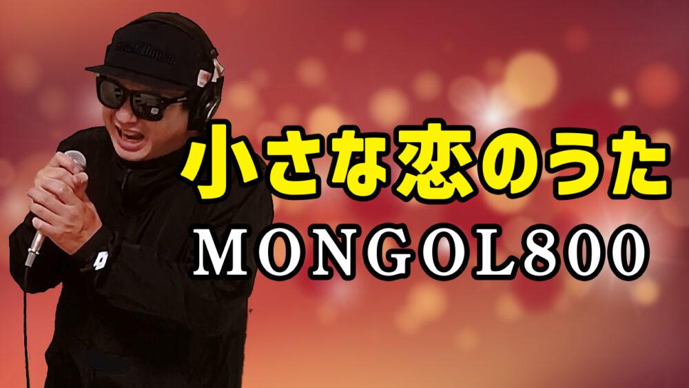 【MONGOL800 小さな恋のうた】歌ってみた