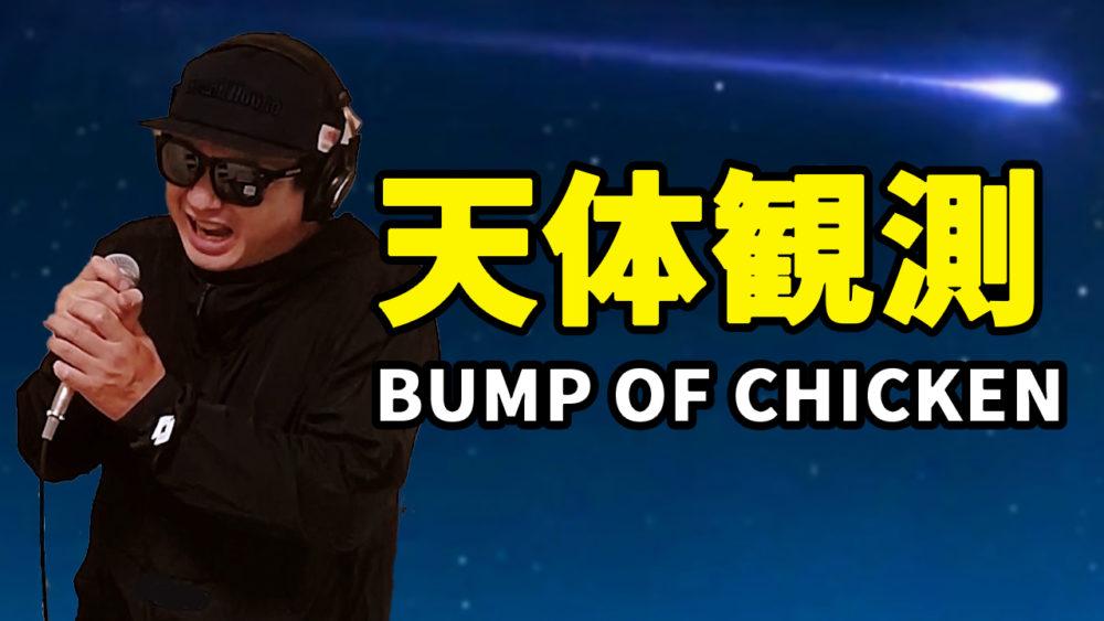 【BUMP OF CHICKEN 天体観測】歌ってみた