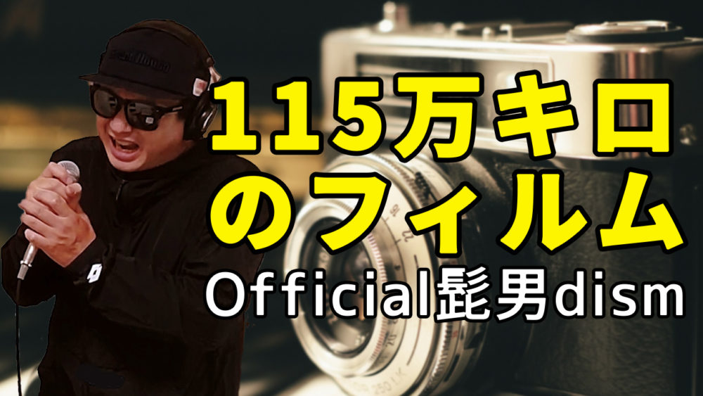【Official髭男dism 115万キロのフィルム】歌ってみた