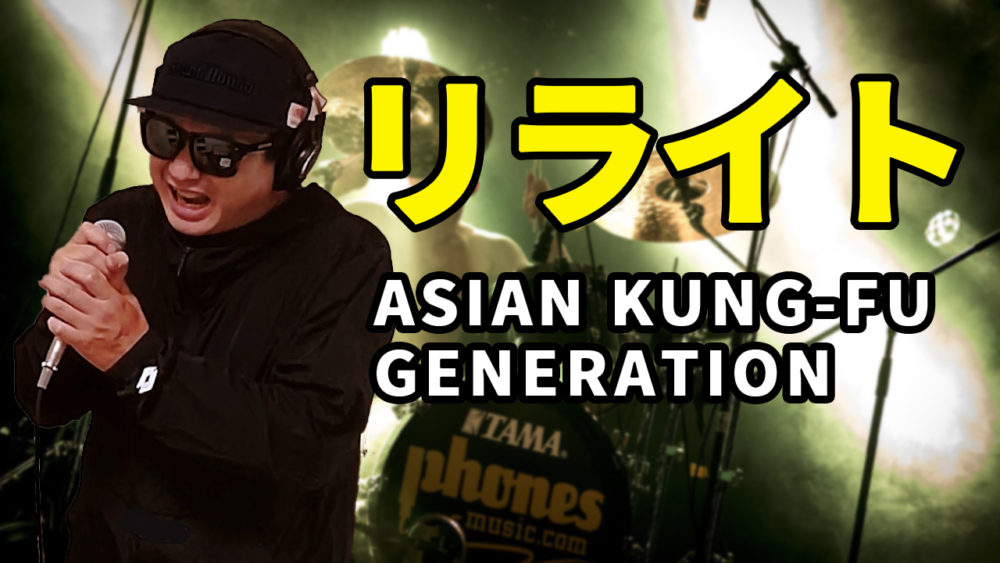【ASIAN KUNG-FU GENERATION リライト】歌ってみた