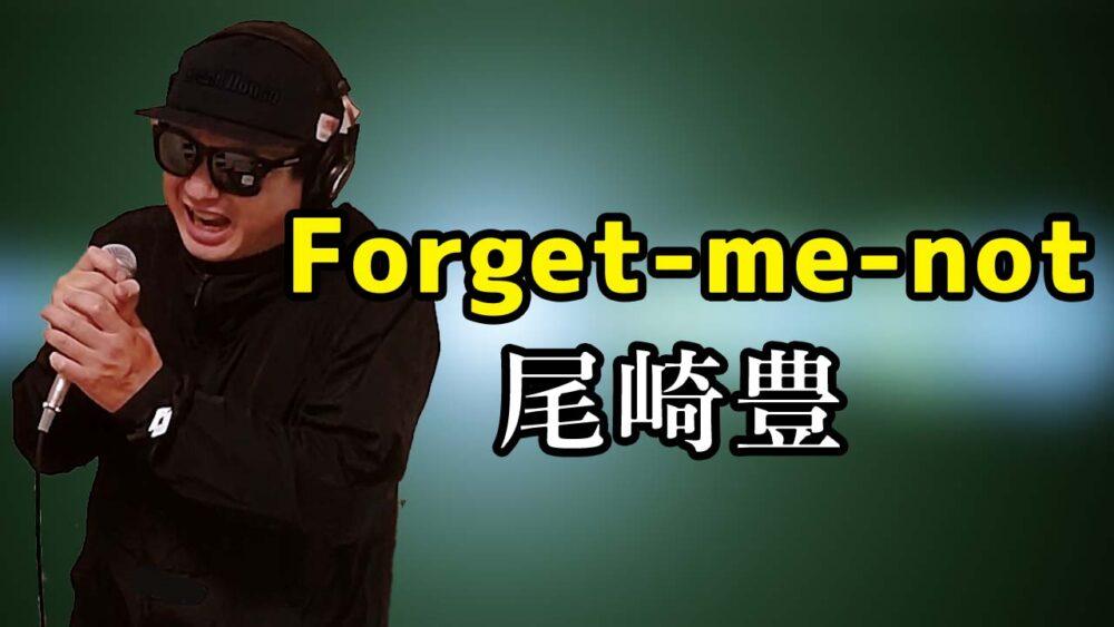 【尾崎豊 Forget-me-not】歌ってみた