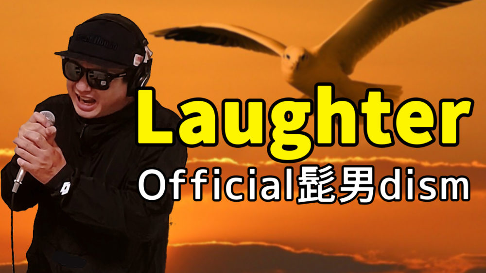 【Official髭男dism Laughter】歌ってみた