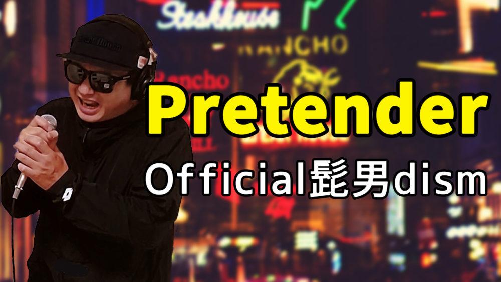 【Official髭男dism Pretender】歌ってみた