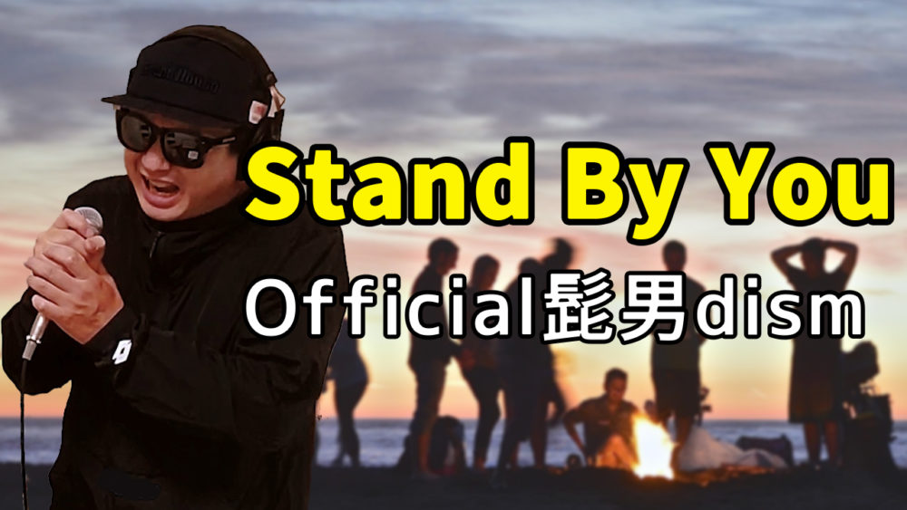 【Official髭男dism Stand By You】歌ってみた