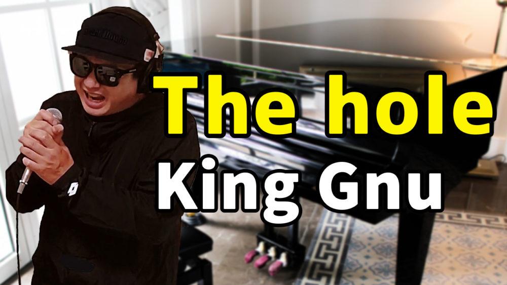 【King Gnu The hole】歌ってみた