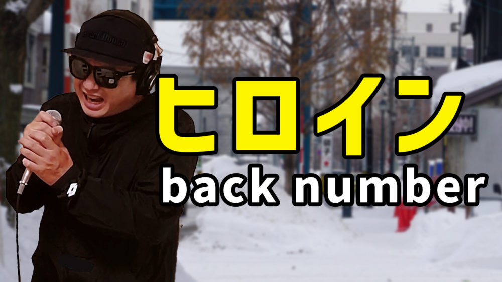 【back number ヒロイン】歌ってみた