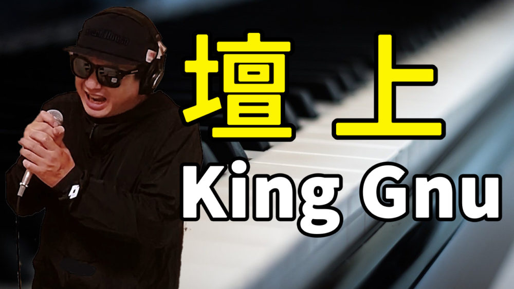 【King Gnu 壇上】歌ってみた