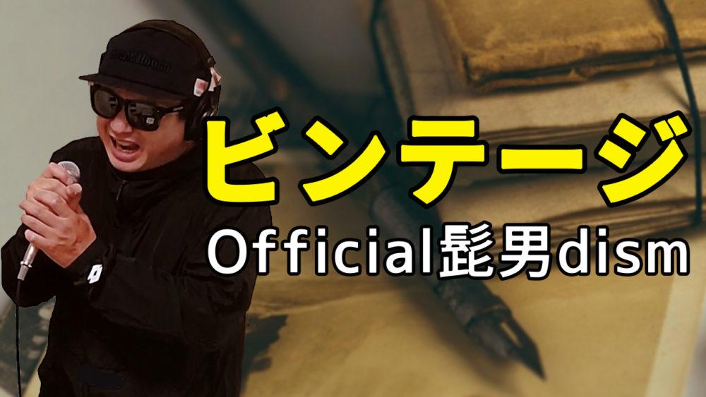 【Official髭男dism ビンテージ】歌ってみた