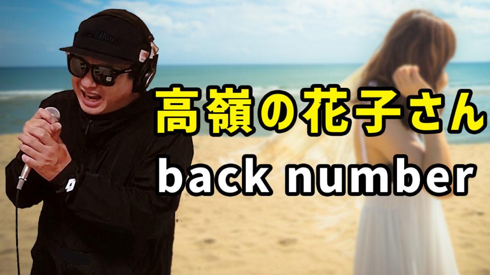 【back number 高嶺の花子さん】歌ってみた