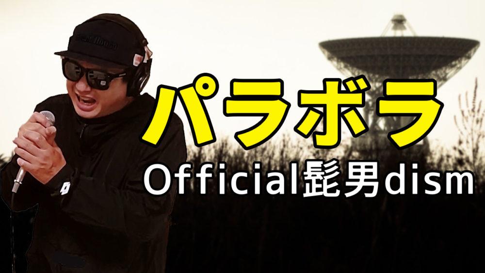 【Official髭男dism パラボラ】歌ってみた