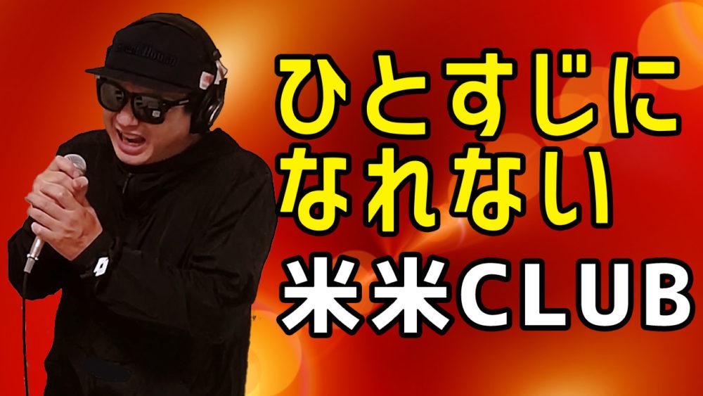 【米米CLUB ひとすじになれない】歌ってみた