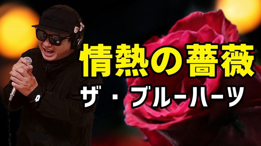 【ザ・ブルーハーツ 情熱の薔薇】歌ってみた