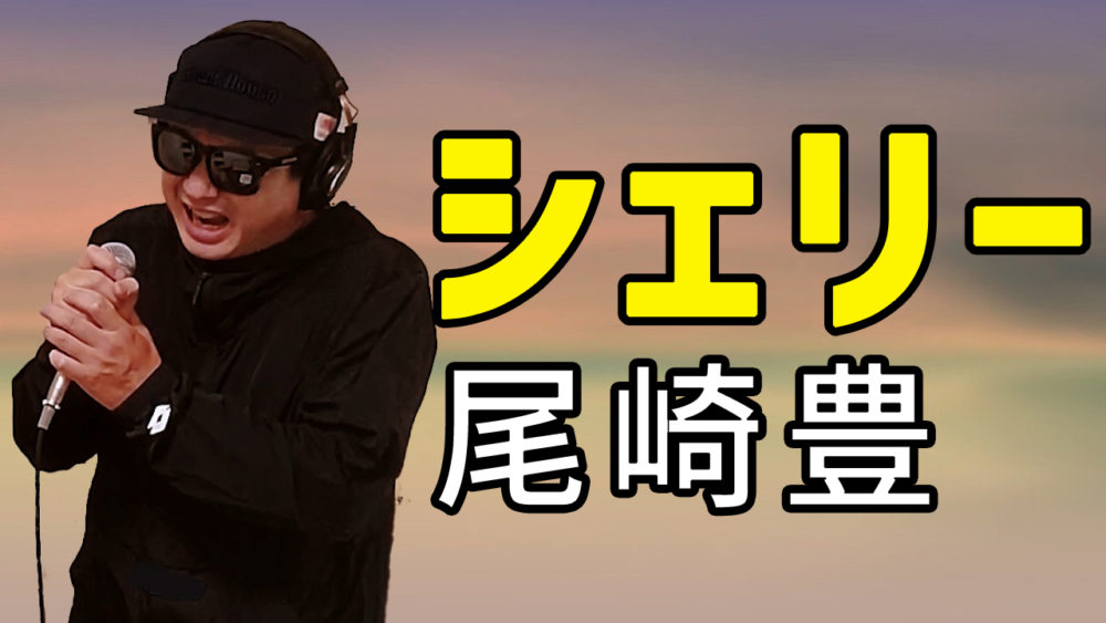 【尾崎豊 シェリー】歌ってみた