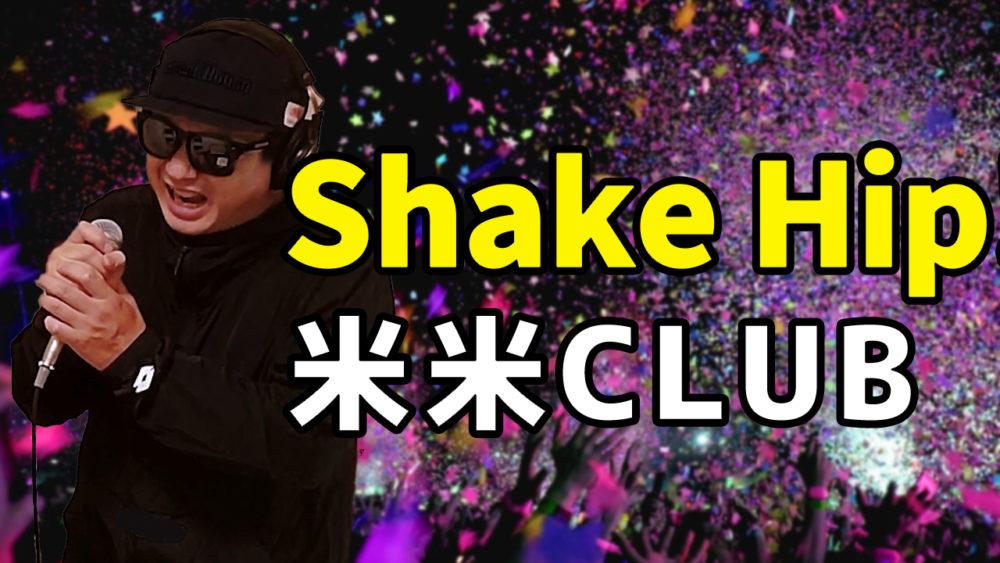 【米米CLUB Shake Hip!】歌ってみた