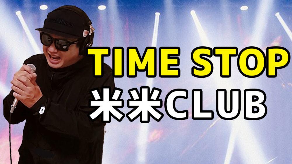 【米米CLUB TIME STOP】歌ってみた