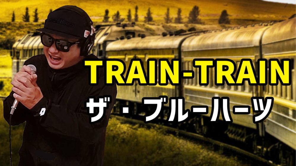 【ザ・ブルーハーツ TRAIN-TRAIN】歌ってみた