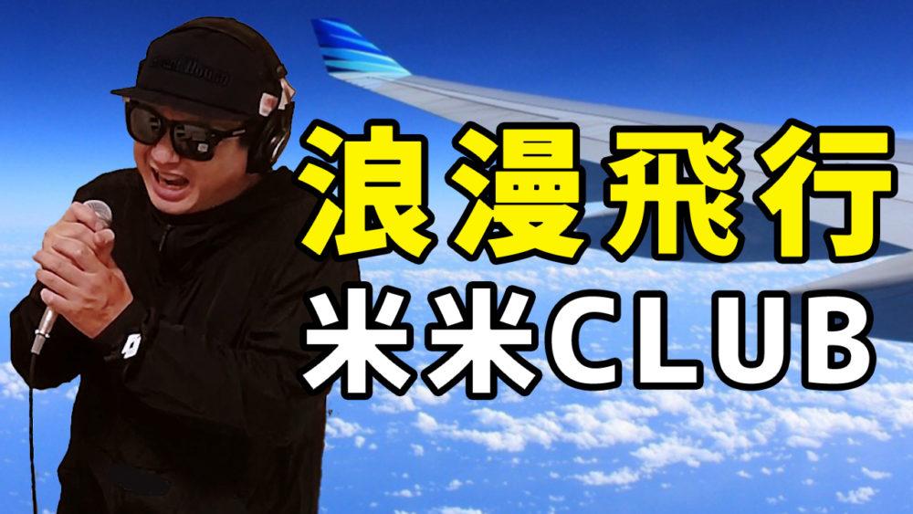 【米米CLUB 浪漫飛行】歌ってみた