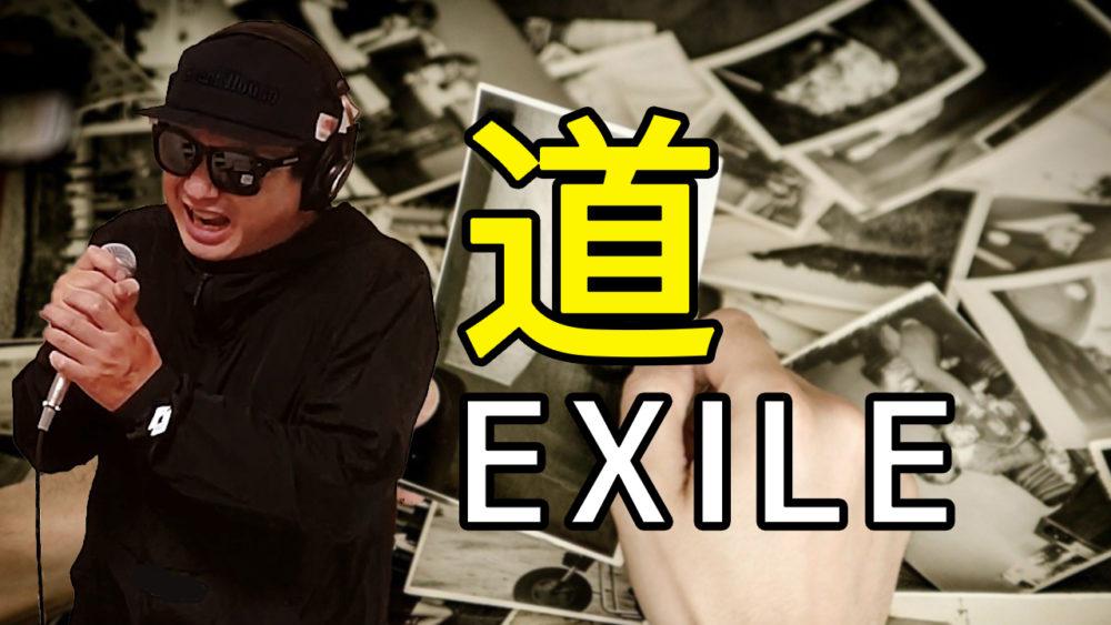 【EXILE 道】歌ってみた