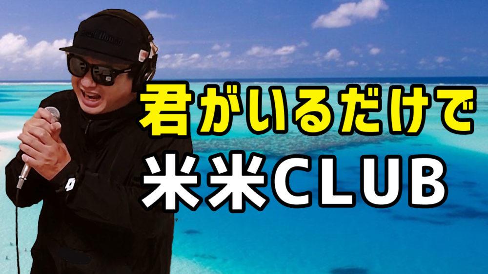 【米米CLUB 君がいるだけで】歌ってみた