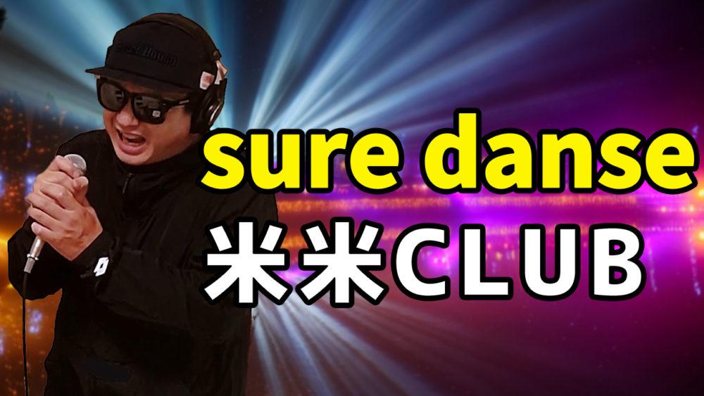 【米米CLUB sure danse】歌ってみた