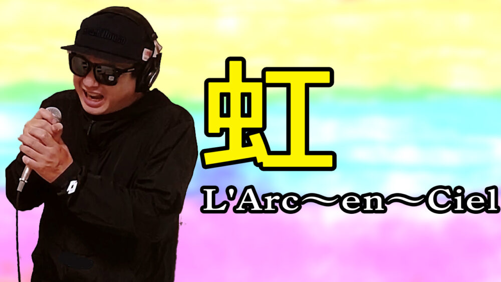 【L'Arc〜en〜Ciel 虹】歌ってみた
