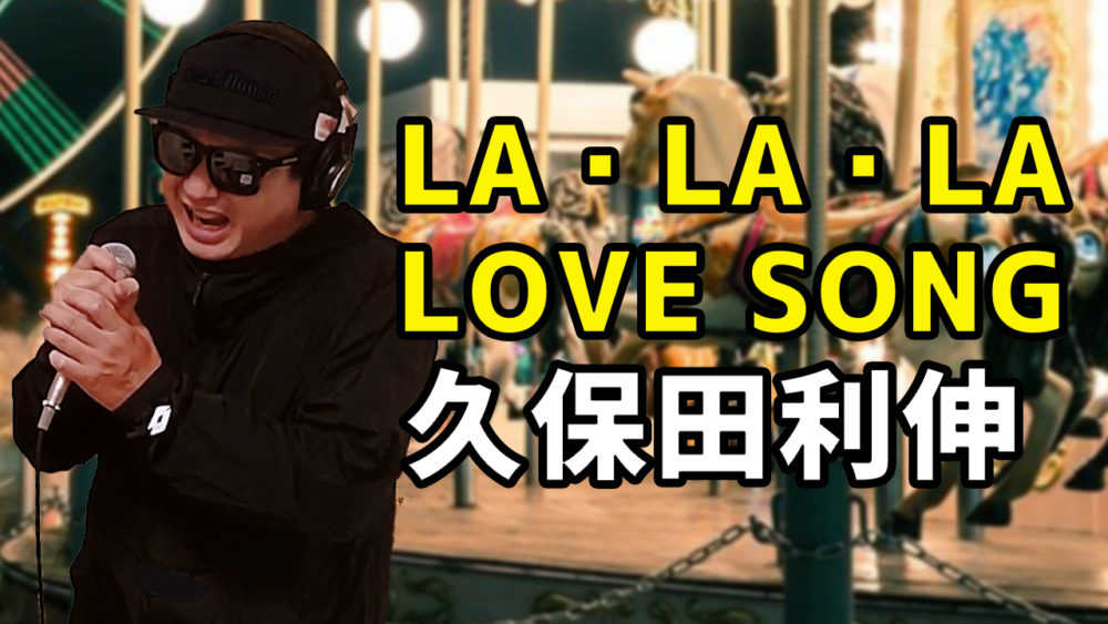 【久保田利伸 LA・LA・LA LOVE SONG】歌ってみた