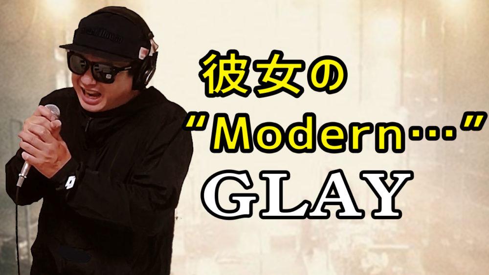 """【GLAY 彼女の""""Modern…""""】歌ってみた"""