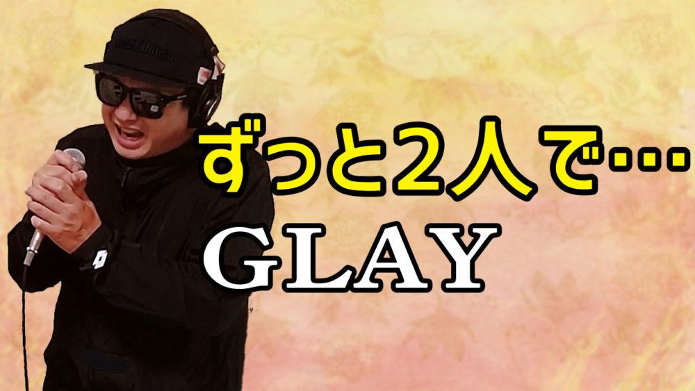 【GLAY ずっと2人で…】歌ってみた
