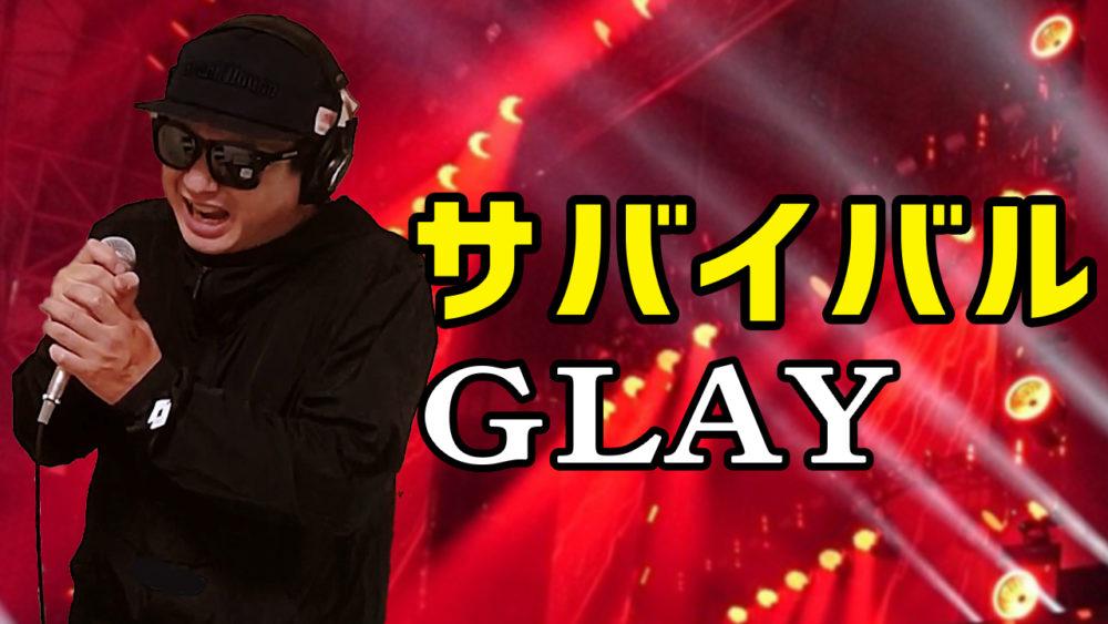 【GLAY サバイバル】歌ってみた