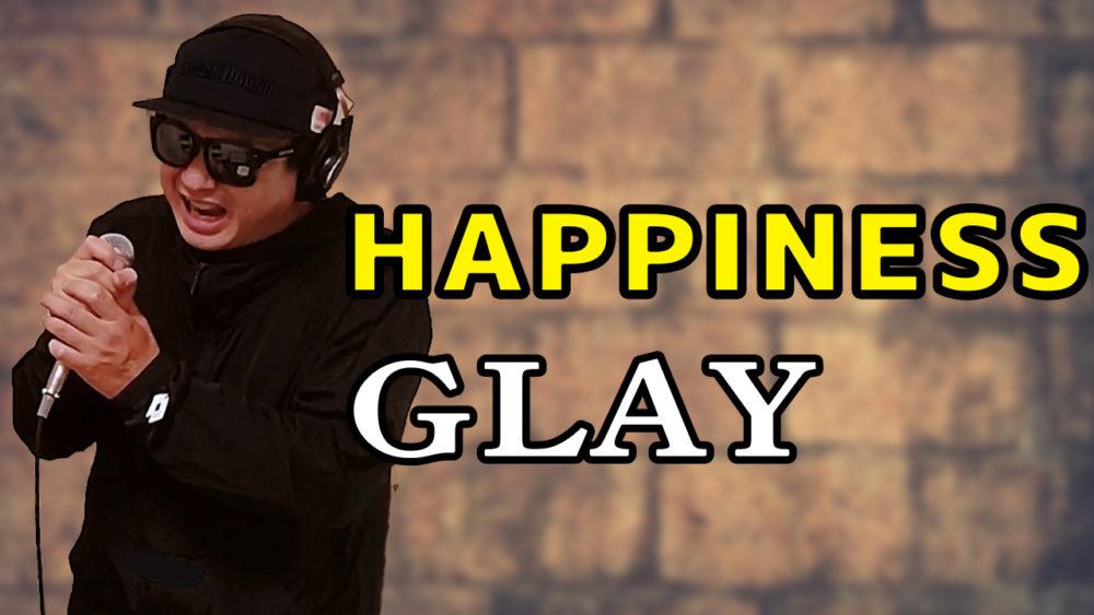 【GLAY HAPPINESS】歌ってみた