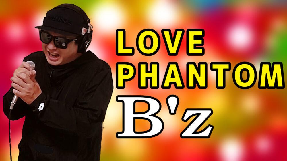 【B'z LOVE PHANTOM】歌ってみたに役立つ情報まとめ!