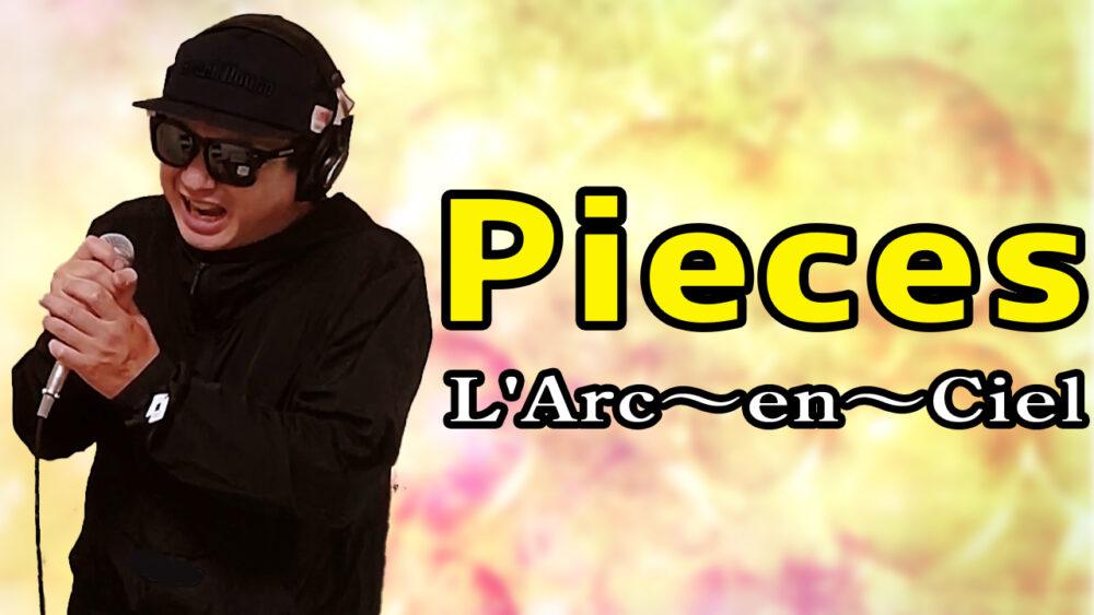 【L'Arc〜en〜Ciel Pieces】歌ってみた