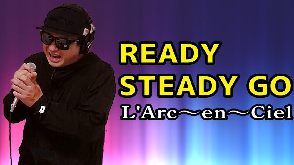 【L'Arc〜en〜Ciel READY STEADY GO】歌ってみた