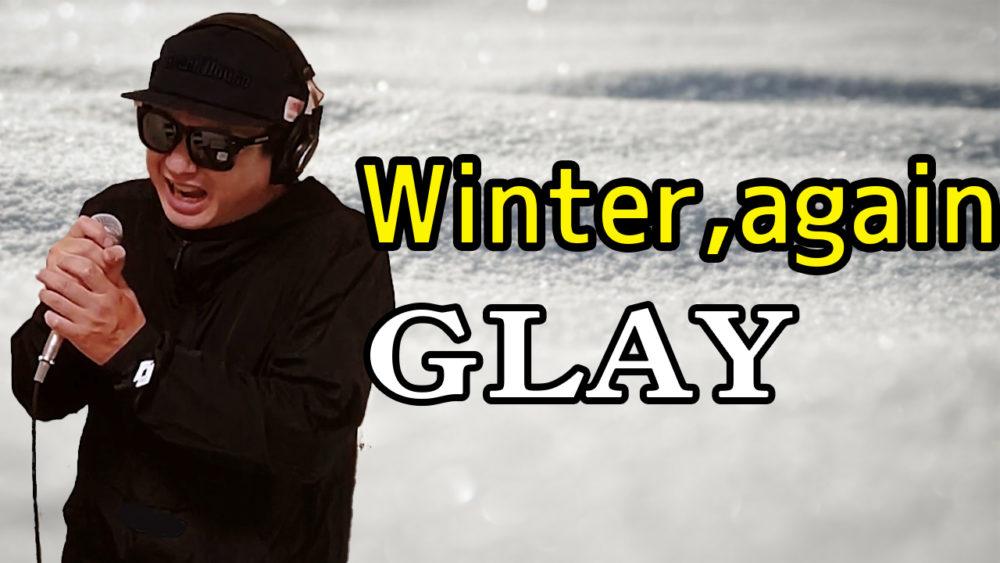 【GLAY Winter,again】歌ってみた