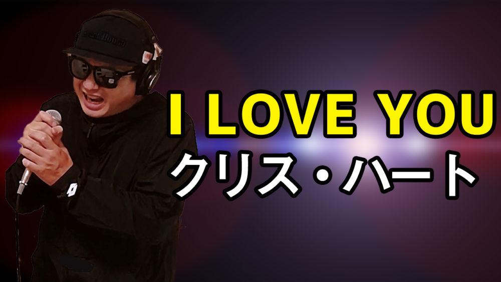 【クリス・ハート I LOVE YOU】歌ってみた