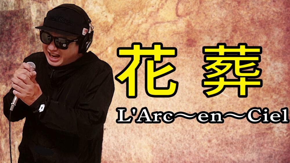 【L'Arc〜en〜Ciel 花葬】歌ってみた