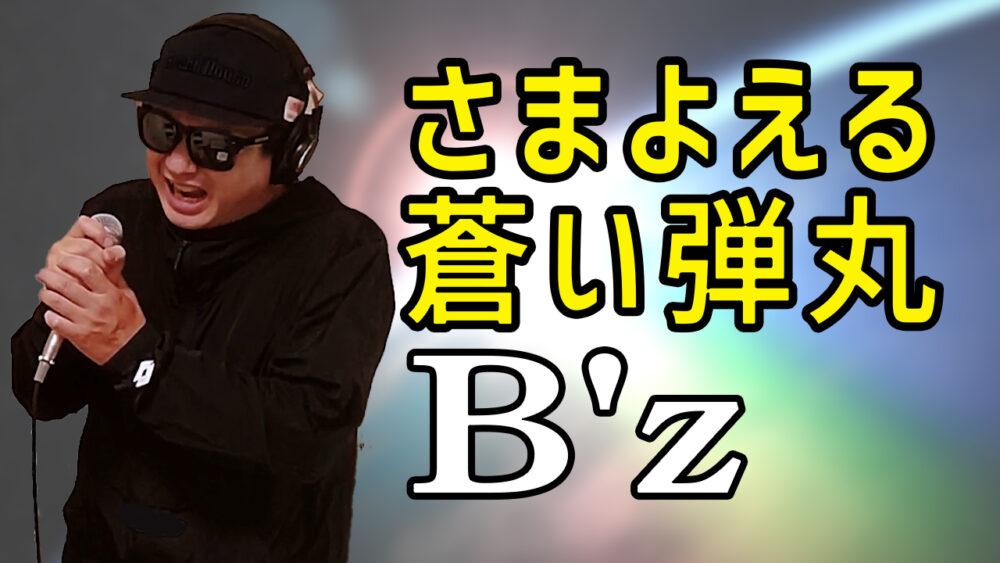 【B'z さまよえる蒼い弾丸】歌ってみた