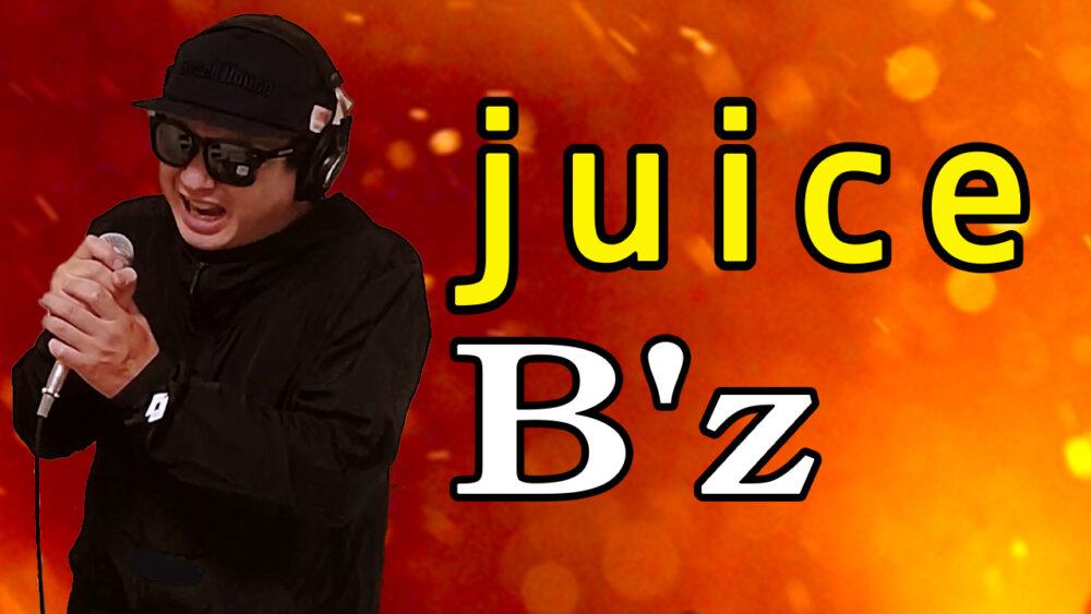 【B'z juice】歌ってみた