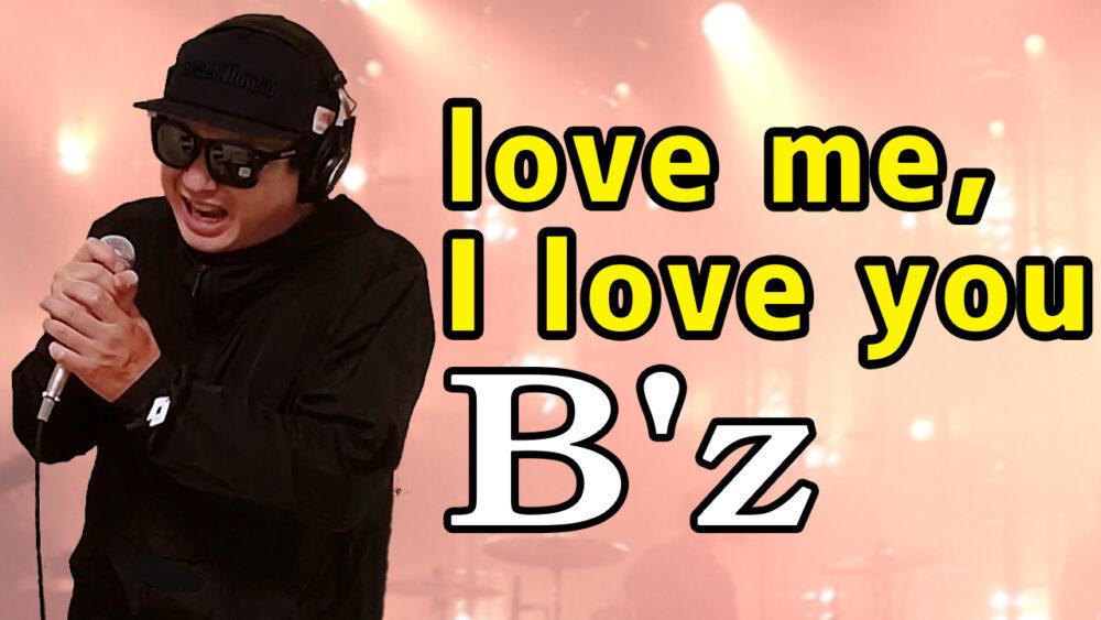 【B'z love me,I love you】歌ってみた