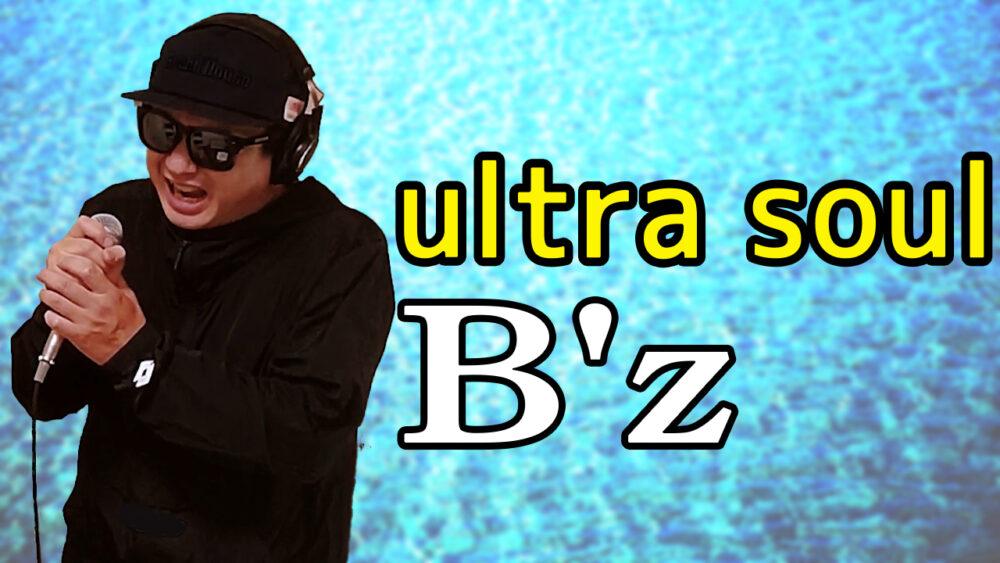 【B'z ultra soul】歌ってみた