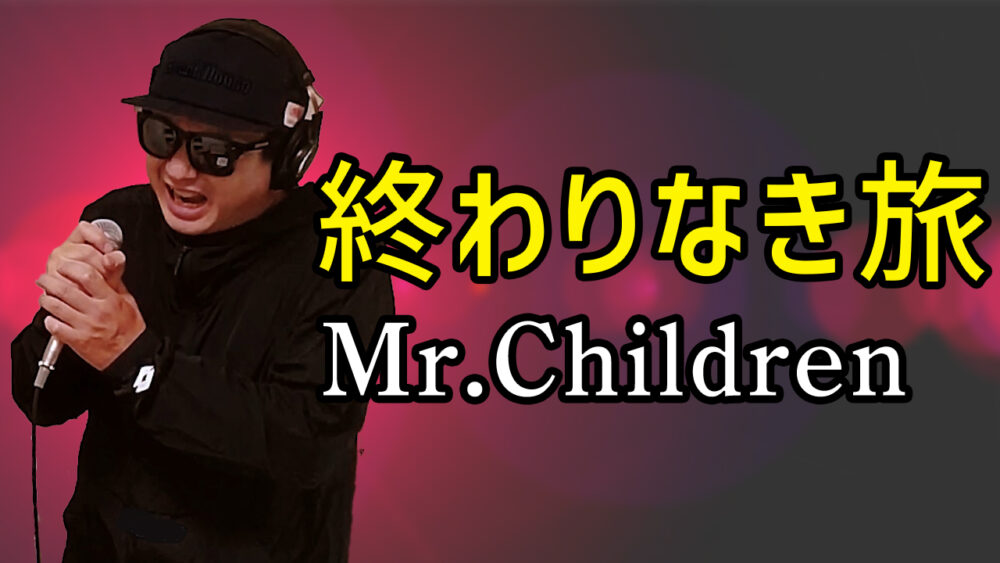 【Mr.Children 終わりなき旅】歌ってみた