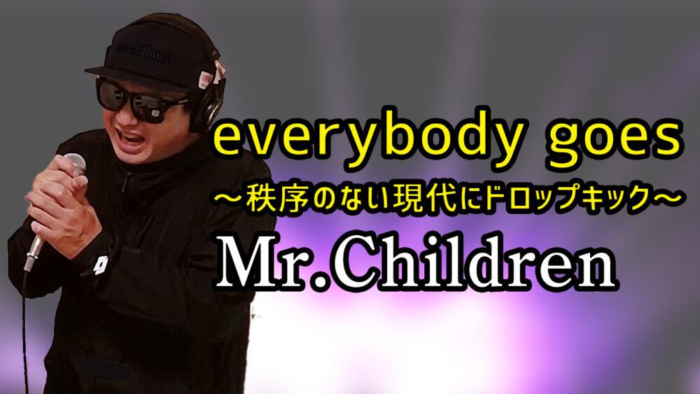 【Mr.Children everybody goes ~秩序のない現代にドロップキック~】歌ってみた