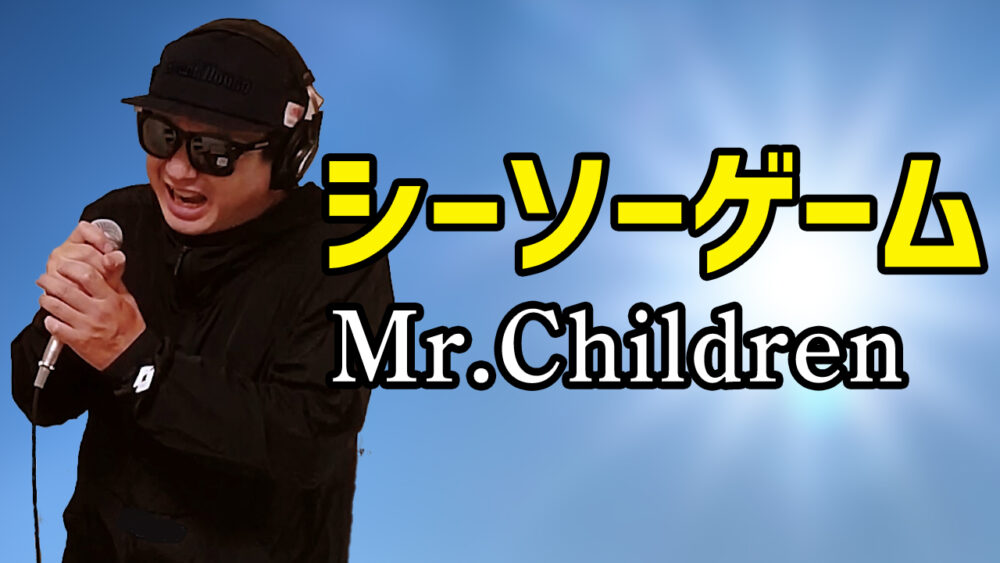 【Mr.Children シーソーゲーム】歌ってみた