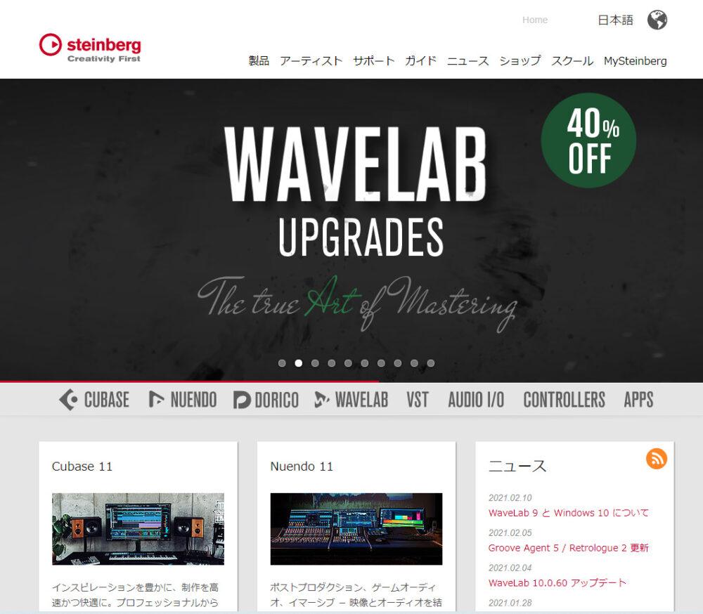 Steinberg 日本語サイトにアクセス
