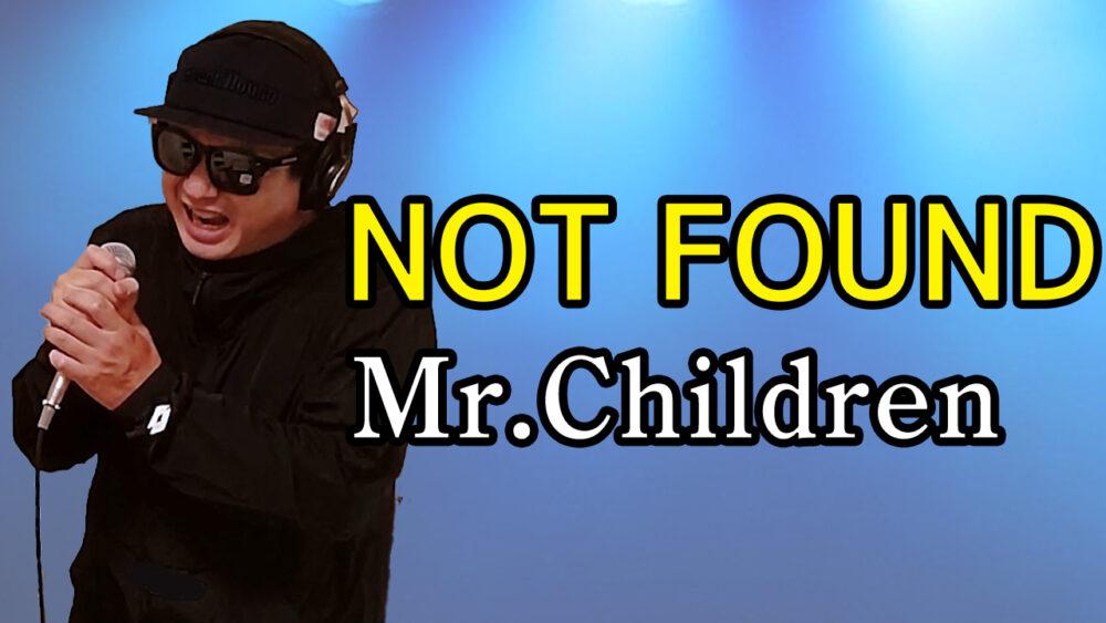 【Mr.Children NOT FOUND】歌ってみた