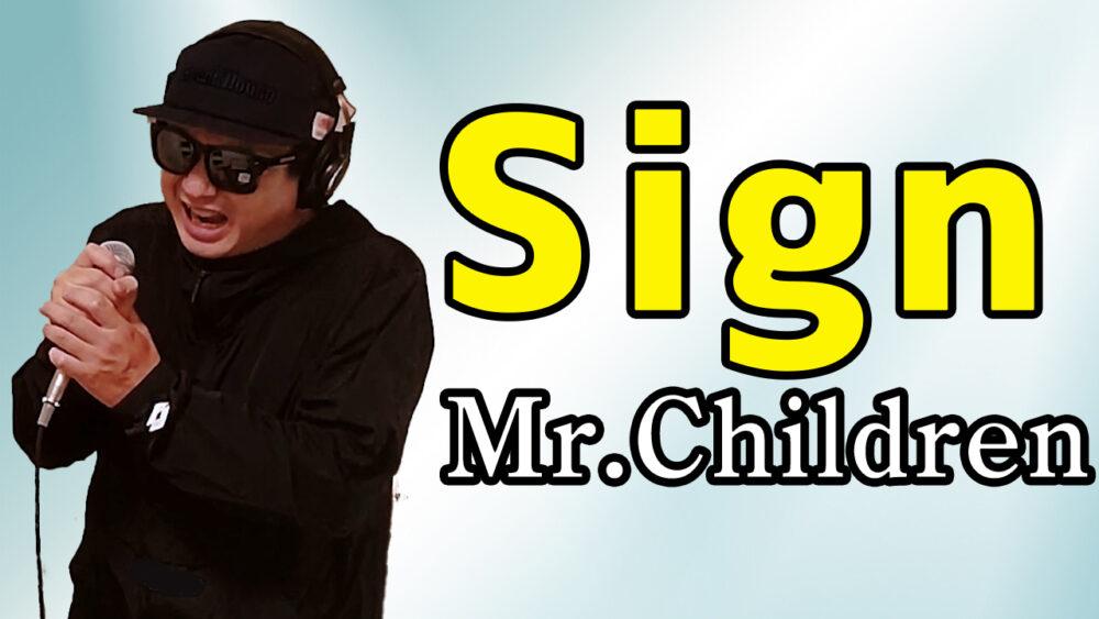 【Mr.Children Sign】歌ってみた