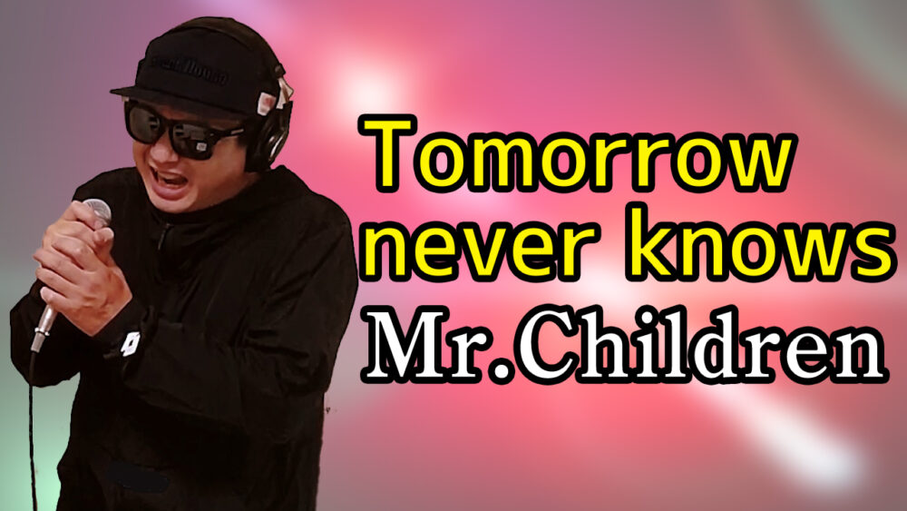 【Mr.Children Tomorrow never knows】歌ってみた